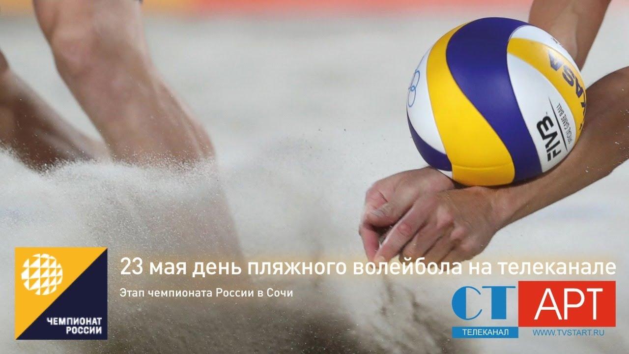 Париматч смотреть онлайн волейбол программы для ставок на спорт бесплатно на телефон