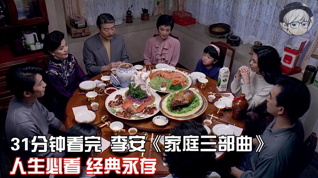 """一口气看完 李安""""家庭三部曲""""《推手》《喜宴》《饮食男女》【宇哥讲电影】"""