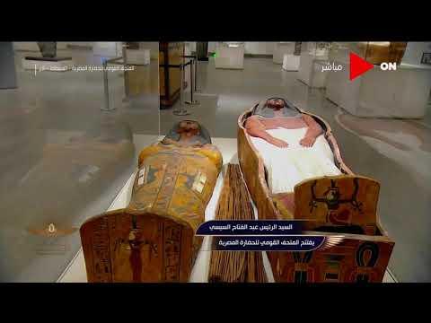 جولة للرئيس عبد الفتاح السيسي داخل متحف الحضارة المصرية #موكب_المومياوات_الملكية#ON