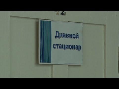 В Первомайской больнице отремонтировали дневной стационар