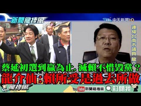 【精彩】蔡延初選到贏為止?滅賴不惜毀黨? 龍介仙:賴所受是過去所做!