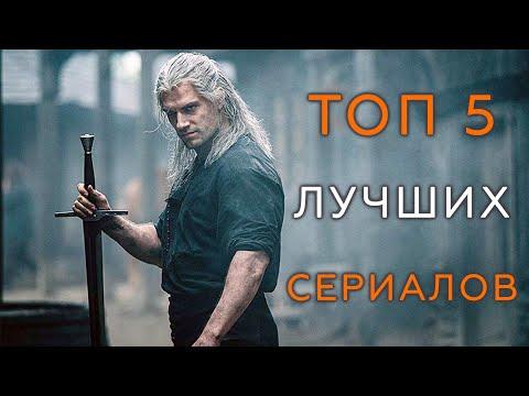 Топ 5 сериалов для просмотра на карантине | Pulti.ua