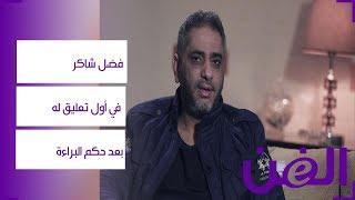 فضل شاكر في أول تعليق له بعد حكم البراءة وهذا ما قاله لسعد الحريري