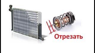 Как повысить температуру термостата. Что бы лучше грела печка ваз 2110-11-12