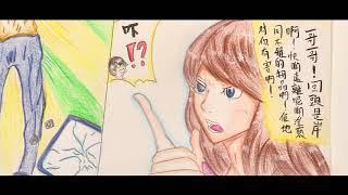 Publication Date: 2018-01-31 | Video Title: 《健康四格漫畫創作大賽》2016/17-團體組季軍