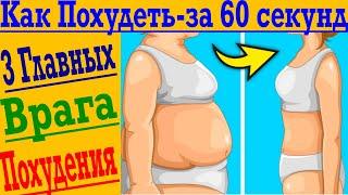 КАК ПОХУДЕТЬ ЗА 60 СЕКУНД - ИнсулиноРезистентность, Фруктоза, Углеводы! Меню для похудения!