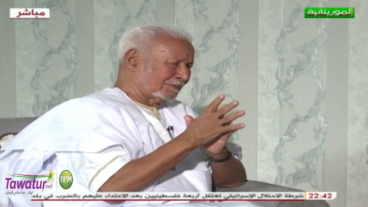 الصفحة الأخيرة مع وزير التعليم و الدفاع الاسبق محمدن ولد باباه الحلقة الثانية | قناة الموريتانية