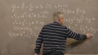 10 Применение квадратичной функции для доказательства неравенства