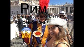 Италия -Рим ,,Ватикан .И самые дорогие спагетти в моей жизни