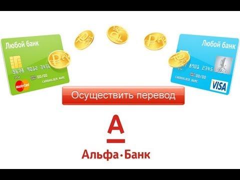 ↑↓ Перевод денег с карты на карту ↑↓