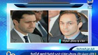 90 دقيقة : إخلاء سبيل علاء وجمال مبارك في قضية قصور الرئاسة