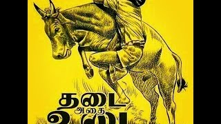 Download Hindi Video Songs - Kombu Vacha Singamda | G.V. Prakash Kumar | Jallikattu Song