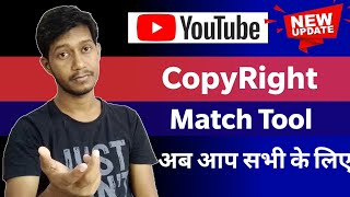 CopyRight Match Tool For All Youtube Channels ! Youtube New Update
