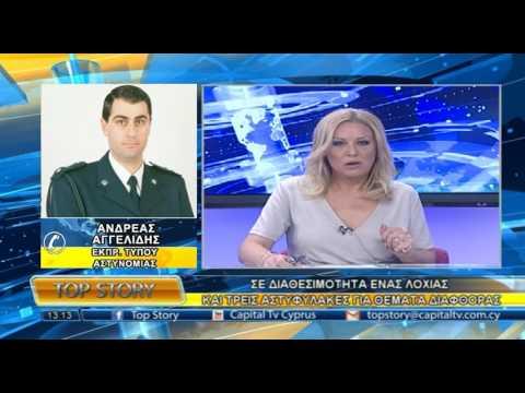 TOP STORY 09. 05. 2017 CAPITAL TV CYPRUS