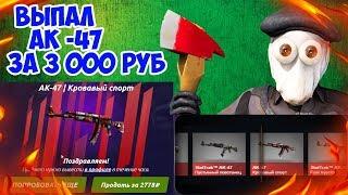 ВЫПАЛ АК-47 КРОВАВЫЙ СПОРТ ЗА 3 000 РУБЛЕЙ ! НЕРЕАЛЬНЫЙ ОКУП НА САТЙЕ ForceDrop.net