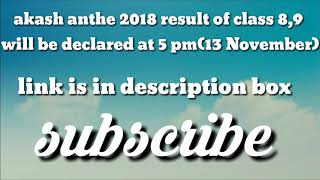 Akash anthe 2018 result of class 8,9 will be declared  at 5 PM (13 November)