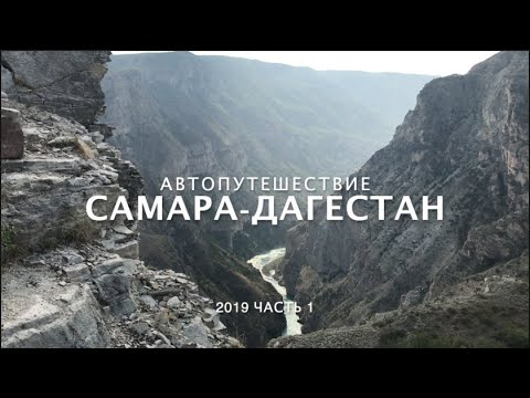 Дагестан 2019 ч.1. Как поехать из Самары в Дагестан на автомобиле. Сарыкумские барханы.