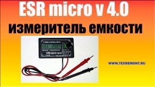Прибор для проверки конденсаторов ESR micro 4.0.(Прибор для проверки конденсаторов ESR micro 4.0. ----------------------------------------------------------------------------------------------------------- Любой..., 2013-04-17T19:13:15.000Z)