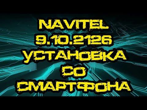 NaviTel Navigator  V9.10.2126