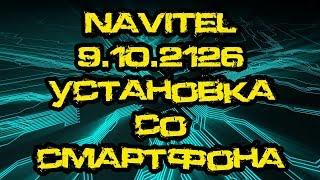 Gambar cover NaviTel Navigator  v9.10.2126