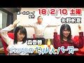 20180210 STU48のちりめんパーティー 森香穂 矢野帆夏