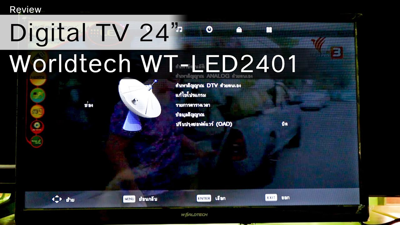 [Review] Worldtech LED TV 24 นิ้ว รุ่น  WT-LED2401 (DVB-T)