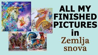 All my finished pictures in 'Zemlja snova' / Dromenvanger. Coloring with Alena / Раскраска