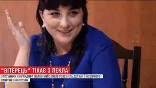 """Главная """"Ополченочка"""" ДНР перешла на сторону Украины"""