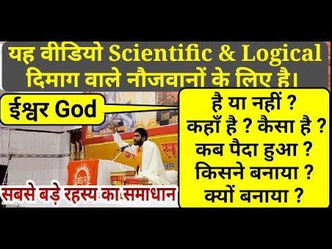 Video - Does god exists ? क्या भगवान है ? Bhagwan hai ya nahi ? Thanks Bharat