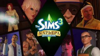 The Sims 3 Карьера Трейлер