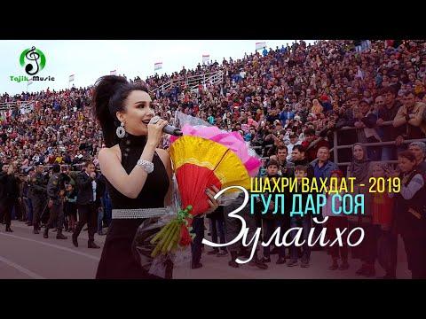 Зулайхо - Гул дар соя шоу концерт шахри Вахдат