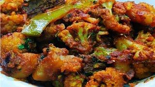 हलवाई स्टाइल गोभी आलू बनाने का आसान तरीका/shadi wali aloo gobhi /how to make aloo gobhi sabzi /gobi