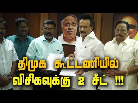 திமுக கூட்டணியில் விசிகவுக்கு 2 சீட்! | DMK | VCK | M.K.STALIN | THIRUMAVALAVAN | Minnambalam