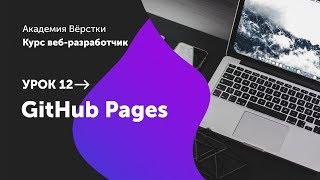 Урок 12. GitHub Pages | Курс Веб разработчик | Академия верстки