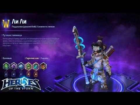 видео: heroes of the storm/Герои шторма. pro gaming. new Ли Ли. heal билд.
