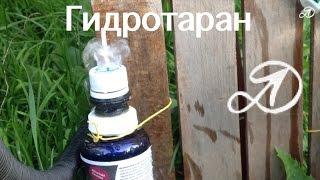 Самодельный гидротаранный насос. Гидроударный насос своими руками