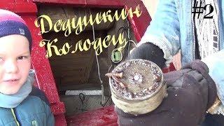 Фото В дедушкин колодец бросили магнит...