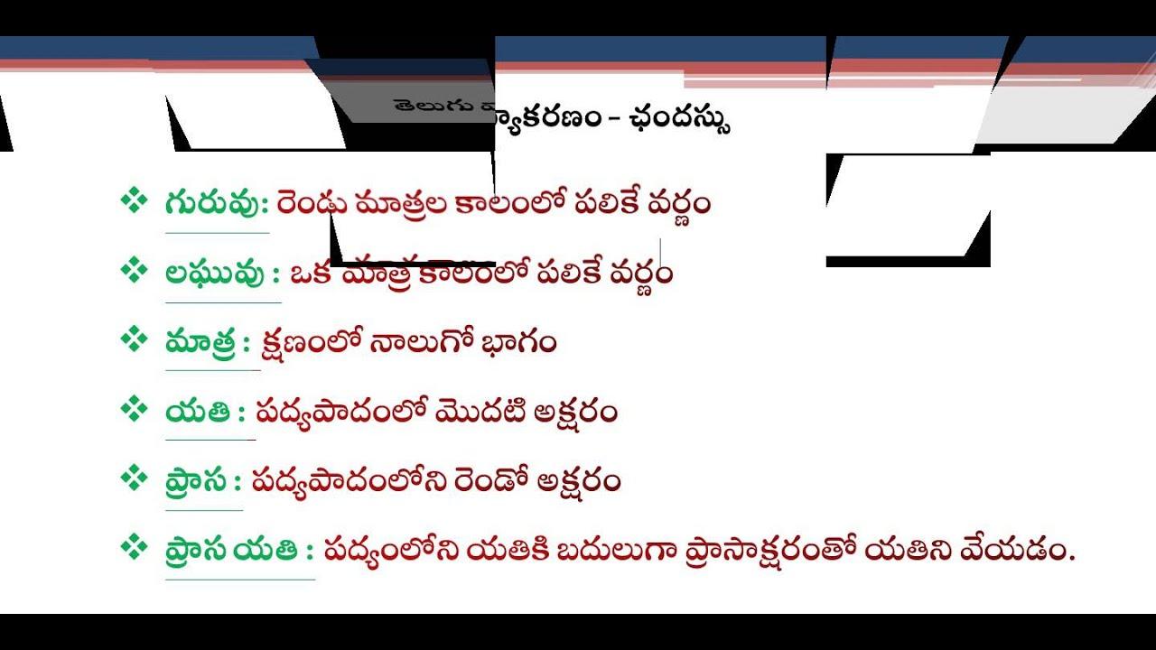 worksheet meaning in telugu