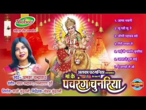 Maa Ke Pachrang Chunariya - Chhattisgarhi Superhit Jasgeet Album - Jukebox - Singer Alka Chandrakar