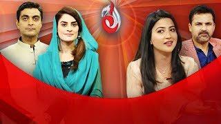 Baixar Baraan e Rahmat on Aaj Entertainment - Iftar Transmission - Part 5 - 14th June 2017 - 18th Ramzan