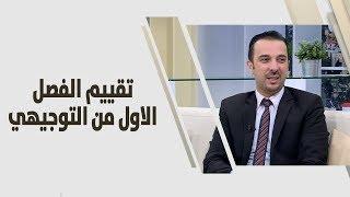 حسام عواد - تقييم الفصل الاول من التوجيهي