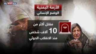مأساة إنسانية بسبب حصار وقصف الحوثيين