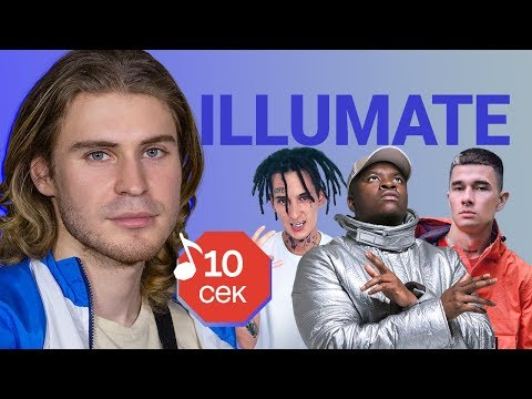Узнать за 10 секунд | ILLUMATE угадывает треки Obladaet, Kizaru, Big Shaq, Flesh и еще 16 хитов - Познавательные и прикольные видеоролики