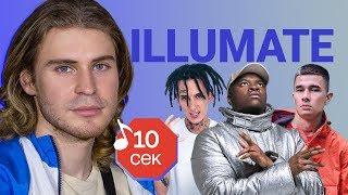 Узнать за 10 секунд | ILLUMATE угадывает треки Obladaet, Kizaru, Big Shaq, Flesh и еще 16 хитов