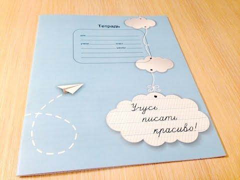 """Тетрадь """"Учусь писать красиво"""" Мазиной В.Д."""