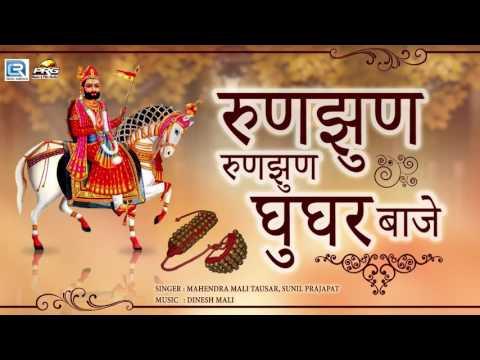 Ramdevji Bhajan - रुणझुण रुणझुण घुघर बजे | Mahendra Mali, Sunil Prajapat | Rajasthani Songs 2017