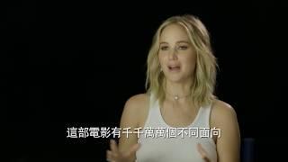 【母親!】幕後花絮:珍妮佛勞倫斯篇-9月29日 無危不至
