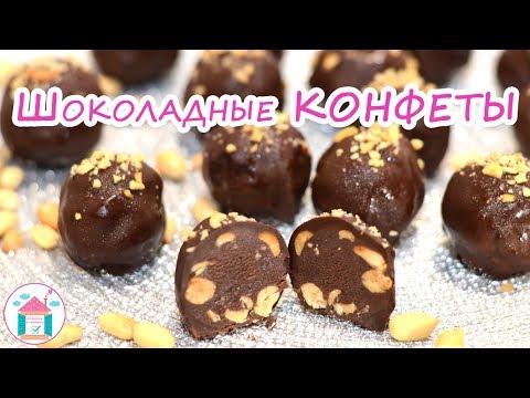 Домашние Шоколадные КОНФЕТЫ 🍬😋  Простой Рецепт Конфет С Орешками Своими Руками