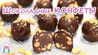 Домашние Шоколадные Конфеты🍬😋  Простой Рецепт Конфет С Орешками Своими Руками