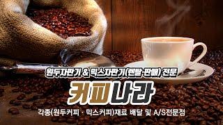 의정부커피자판기 커피나라